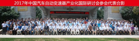 Kongress der Gear Association in China